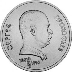 Редкая монета СССР стоимостью вполмиллиона