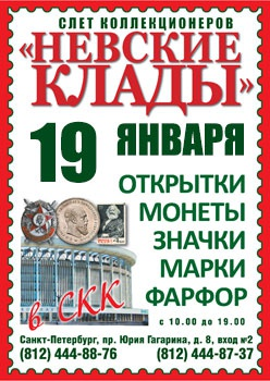Невские клады. Зима 2019 - выставка
